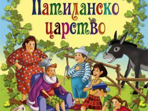 """Литературен конкурс """"Денят на патиланците"""""""