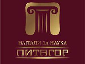 "МОН организира конкурс за наградата ""Питагор"""