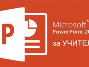 Курс по MS PowerPoint във вашето училище