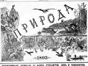Издание на БАН празнува 120 години от създаването си