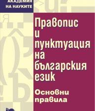 """""""Правопис и пунктуация на българския език"""" може да се поръча и онлайн"""