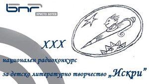 "XXX Национален радиоконкурс за детско литературно творчество ""Искри"""
