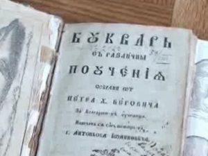 Оригинал на Рибния буквар показват в Търговище