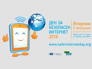 """Конференцията """"Какво ДА и какво НЕ… за няколко лайка повече"""" ще очертае интернета на бъдещето"""
