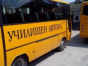 Държавата дава 14 млн. за нови автобуси