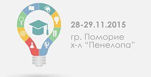 """Практически семинар на тема """"Различната класна стая"""""""