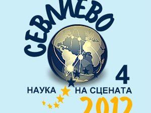 """Национален фестивал """"Наука на сцената"""" – Севлиево 2012"""