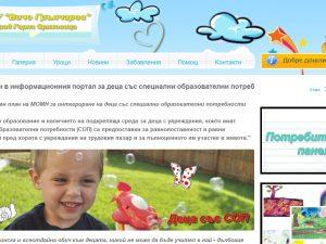 Интернет портал интегрира деца със специални образователни потребности