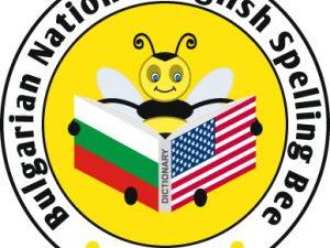 Второ национално състезание по правопис на английски