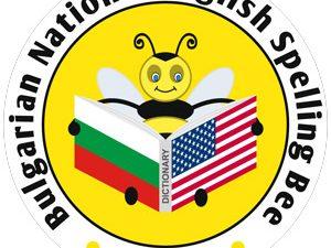 Трето национално състезание по правопис на английски език – Spelling Bee 2013