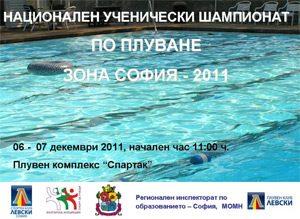 Столични училища ще се състезават по плуване