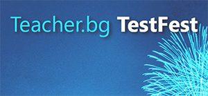 Teacher.bg, Майкрософт България и Стопански факултет на СУ обявяват началото на Teacher.bg TestFest!