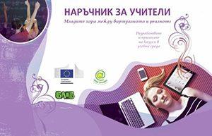 Наръчник за учителя: Младите хора между реалното и виртуалното