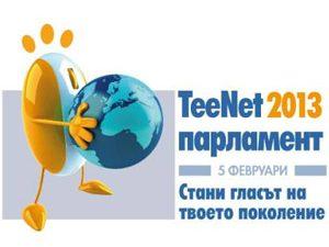 Младежи гласуват за своите онлайн права в ТийНЕТ парламент '2013