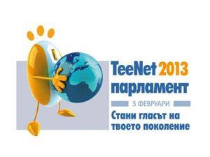 Гледайте НА ЖИВО днес ТийНет парламент 2013!