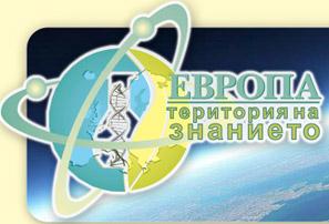"""Национална конференция по природни науки """"Европа – територия на знанието"""""""