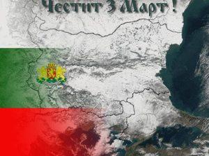 135 години свободна България!