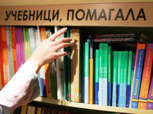 МОН одобри проекти за 139 учебници и помагала