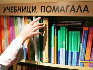 Промени в учебниците и техните формати за новата учебна година