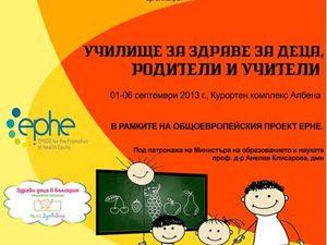"""Министърът връчи сертификати на участниците в """"Училище за здраве"""""""