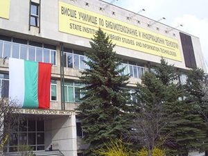 Нов институт в Университета по библиотекознание и информационни технологии