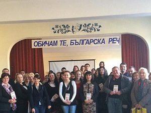 В Пловдив представиха политиките в подкрепа на младите учители
