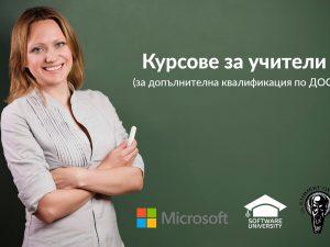 Обучават учители за работа с модерната класна стая