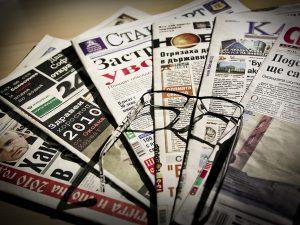 Как може да се образоваме и с…вестниците!?