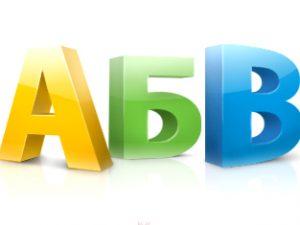 Готов е проектът на стандарта за българския език