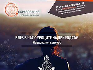 """Национален конкурс """"Влез в час с уроците на природата"""""""