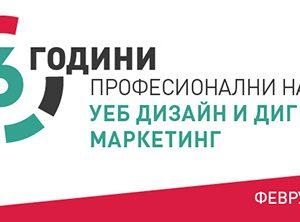 Български награди за уеб стартира шестото си издание