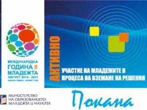 Международен ден на младежта в Борисовата градина