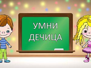 "Приложението ""Умни дечица"" осигурява модерно обучение за детските градини"
