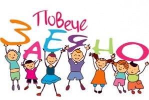 Форум за децата със специални образователни потребности