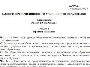 Отзиви след представяне на проекта за нов Закон за образованието