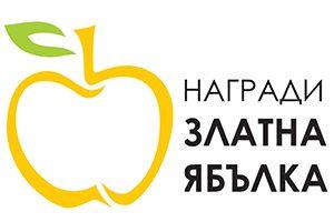"""Номинациите за """"Златна ябълка"""" 2014 са отворени"""