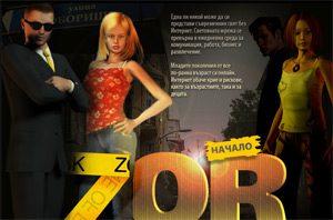 Денис Тренчев спечели състезанието в онлайн играта ZOR