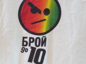 Пловдивско училище стартира мащабна кампания срещу агресията