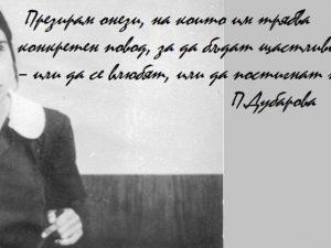 Петя Дубарова влиза в учебниците по литература?