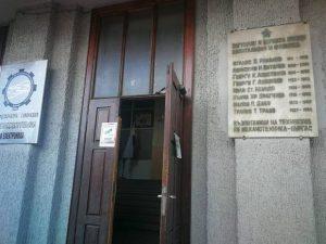 Искат демонтиране на комунистическа плоча от бургаско училище