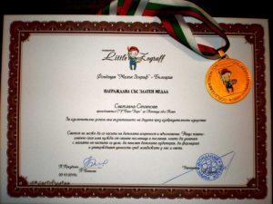 Престижни награди зарадваха учениците в град Летница