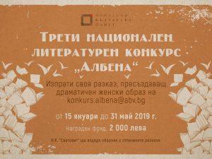 """Стартира Трети национален литературен конкурс """"Албена"""""""