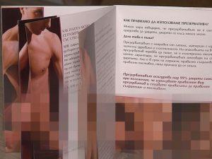 Родители се обявиха срещу ранното детско сексуално обучение