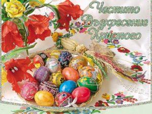 Христос Воскресе! Светъл Великден, учители!