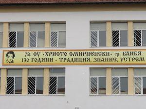 Учителка от 78 СУ в Банкя: Управлението се базира на доноси
