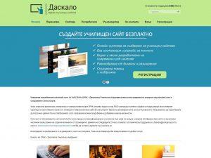 Daskalo.com – платформата за сайтове на училища, със златен медал на Пловдивския панаир