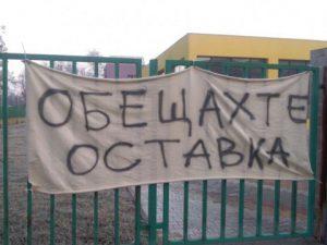 Родители на бунт срещу ръководството на пловдивска детска градина