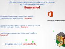 Офис 365 за образованието